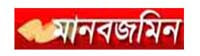 Daily Manabzamin bangla News paper