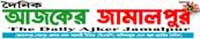 Ajker Jamalpur online bangla news papers