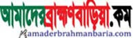 Amader Brahmanbaria online bangla local news