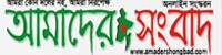 amadershongbad.com Dhaka local news