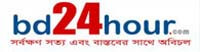 bd24hour.com online Bangla Newspaper