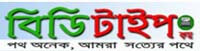 bdtype.com Bangla News Sites around the world