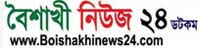 boishakhinews24.com Regional Bangla Newspapers, Local Bangla Newspapers