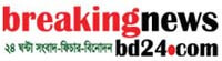 breakingnewsbd24.com Bangladesh News