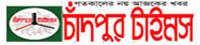 Chandpur Times local Online Banlga Newspaper list