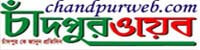 Chandpurweb.com Bangla District news online