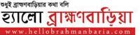 hellobrahmanbaria.com Brahmanbaria local bangla news online