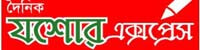jessoreexpress.com Jessor Regional Bangla Newspapers
