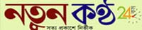 natunkantho24.com popular Bangla Newspaper