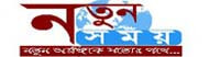 natunsomoy.com popular Bangla Newspaper