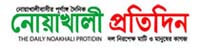 noakhalipratidin.com.bd Bangladeshi All News Paper / All District Newspaper