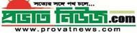 provatnews.com online Bangla Newspaper