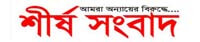 sheershasangbad.com Bangla News Sites around the world