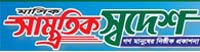 shamprotikshawdesh.com online Bangla local site