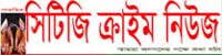 weeklyctgcrimenews.com Districts Newspaper Bangla Newspaper